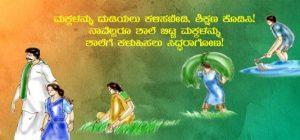 School Education Karnataka Recruitment