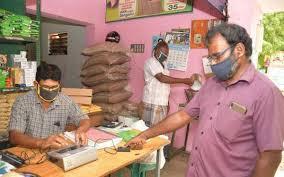 Nagapattinam District Ration Shop Recruitment